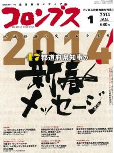 20131225コロンブス_表紙